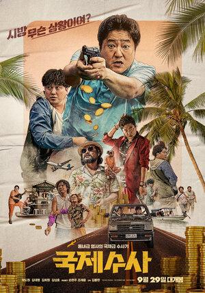 Золотой отпуск (2020)