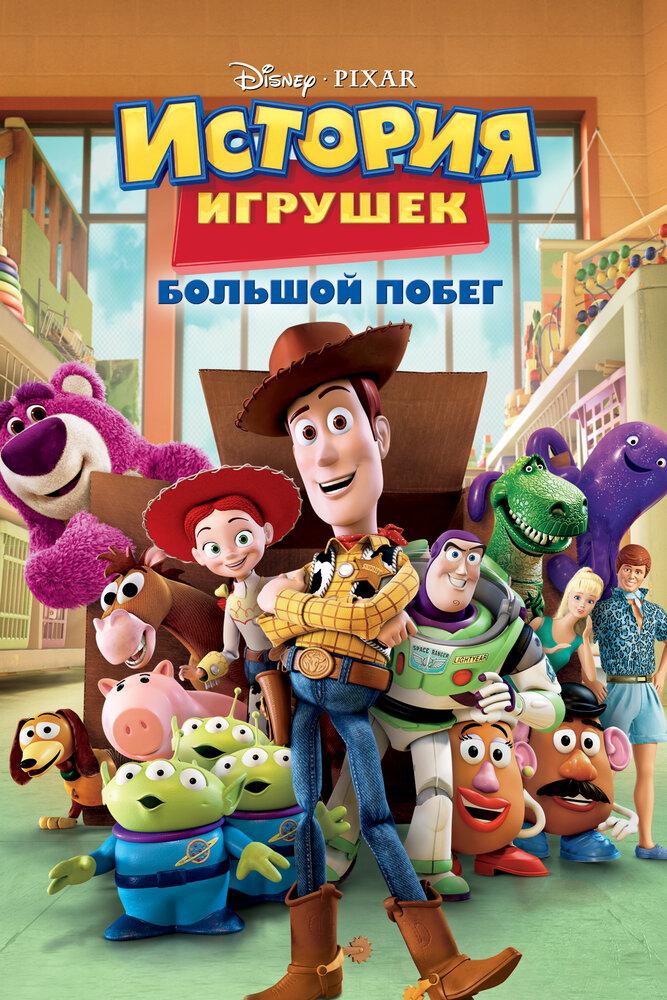 История игрушек: Большой побег (2010)