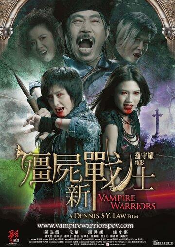 Вампирские войны (Jiang shi xin zhan shi)