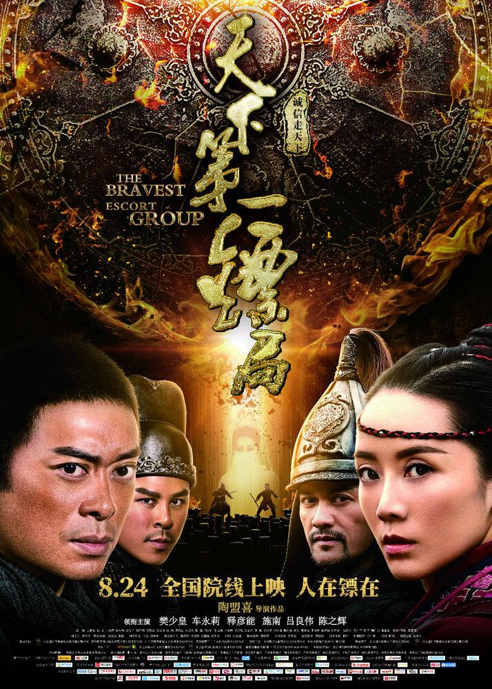 1169258 - Храбрые телохранители ✸ 2018 ✸ Китай
