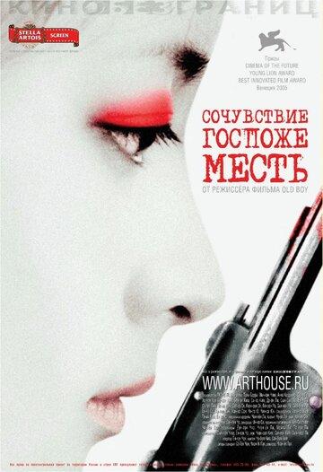 Сочувствие госпоже Месть (2005) полный фильм онлайн