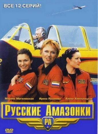 Русские амазонки 2002