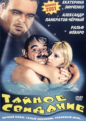 Тайное свидание (2001) полный фильм