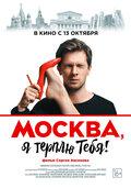Москва, я терплю тебя (Moskva, ia terplyu tebya)
