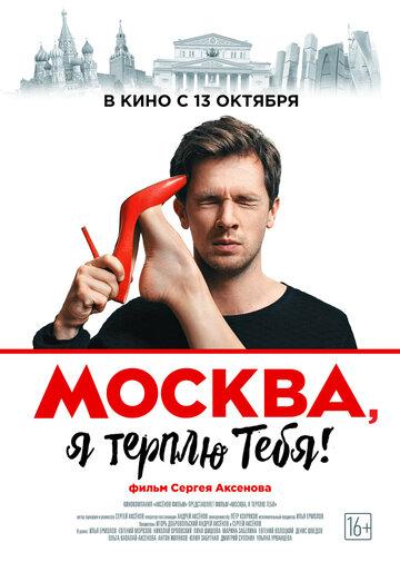Москва, я терплю тебя (2016) смотреть онлайн
