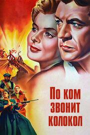 Кино По ком звонит колокол (1943) смотреть онлайн