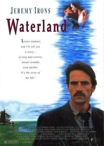Фильм Водная страна