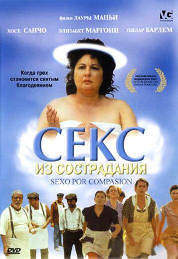 Секс кино испанский