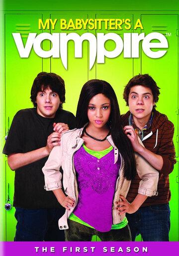 Моя няня — вампир (2011)
