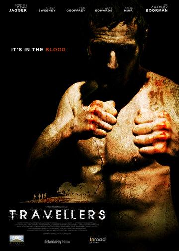 Путешественники (2011) полный фильм онлайн
