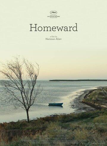 Домой (2019)