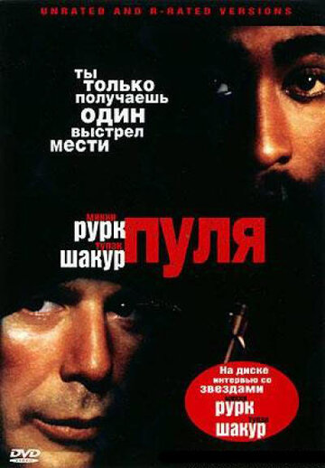 Пуля (1995)