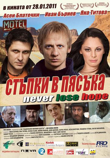 Следы на песке (2010) полный фильм