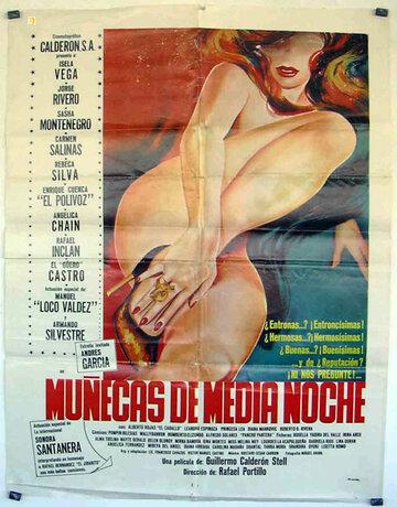 Полуночные куколки (1979)