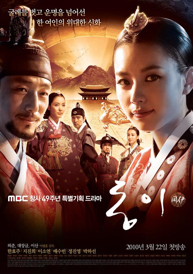 574835 - Дон И (2010, Корея Южная): актеры