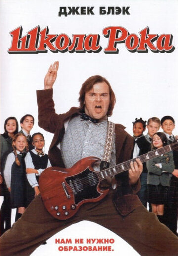 ����� ���� (The School of Rock)