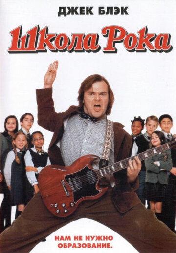 Школа рока (The School of Rock)