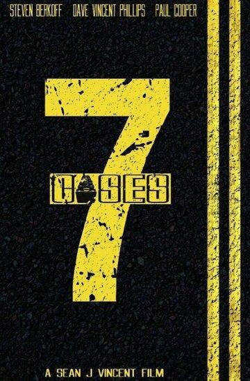 7 кейсов 2015