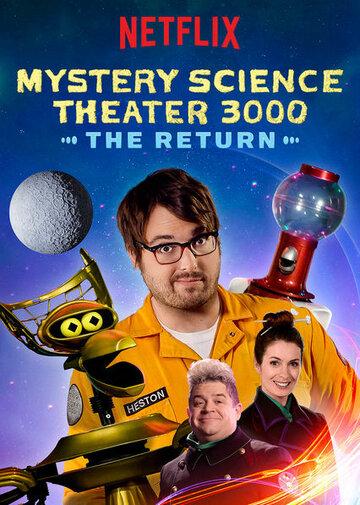 Таинственный научный театр 3000