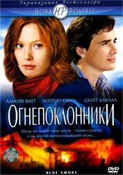 Огнепоклонники (2007)