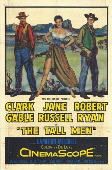 Высокие мужчины