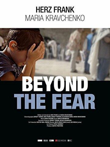 На пороге страха