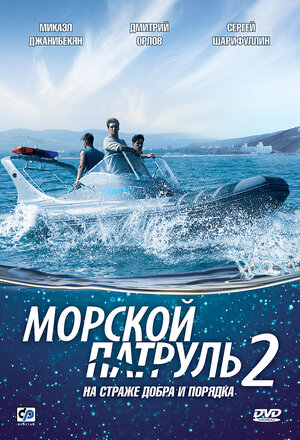 Морской патруль (2009)