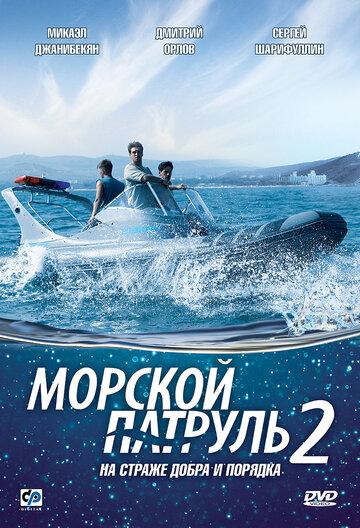 Морской патруль2