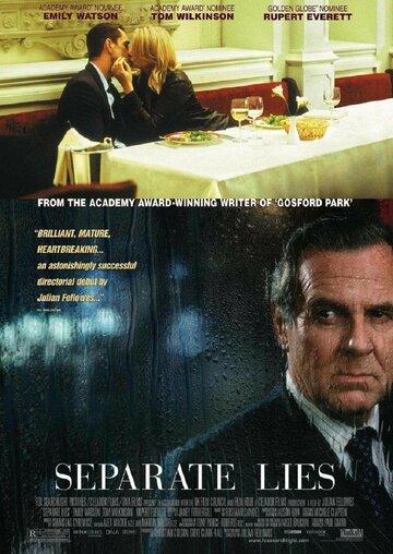 Разная ложь (2005) — отзывы и рейтинг фильма