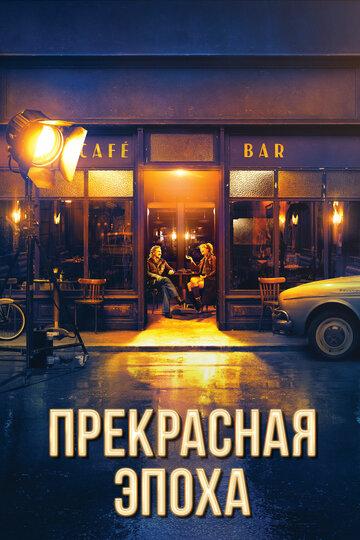 Постер Прекрасная эпоха 2019