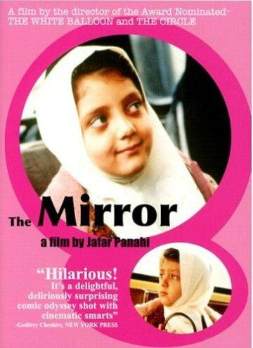 Зеркало (1997)