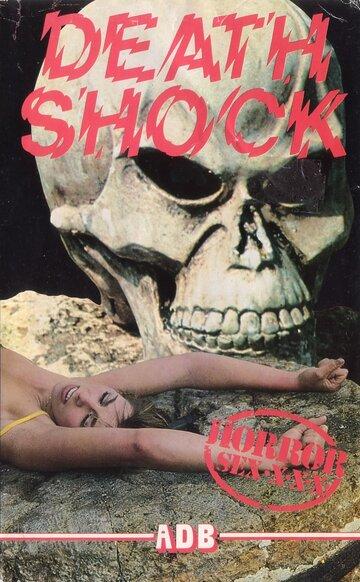 Смертельный шок (1981)