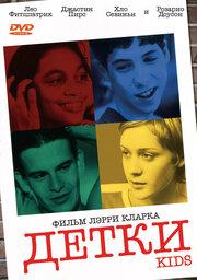 Детки (1995)