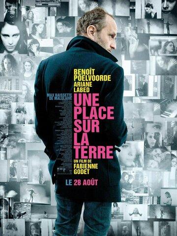 Место на земле (2013)
