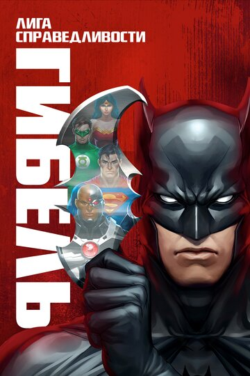 Лига справедливости: Гибель (2012) полный фильм