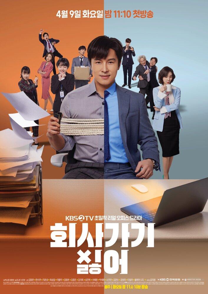 1243996 - Ненавижу ходить на работу ✦ 2019 ✦ Корея Южная