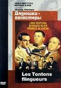 Дядюшки-гангстеры (1963)