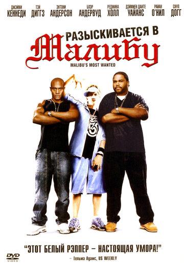 Разыскиваются в Малибу / Malibu's Most Wanted (2003)