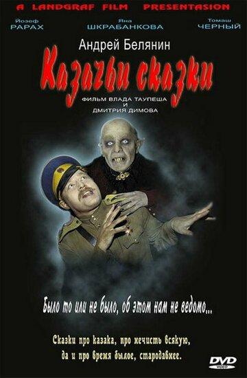 Казачьи сказки (2006) полный фильм
