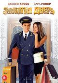 Золотая дверь (2008)