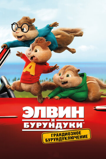 ����� � ���������: ����������� ��������������� (Alvin and the Chipmunks: The Road Chip)