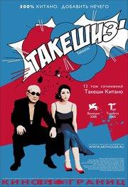 Такешиз (2005)
