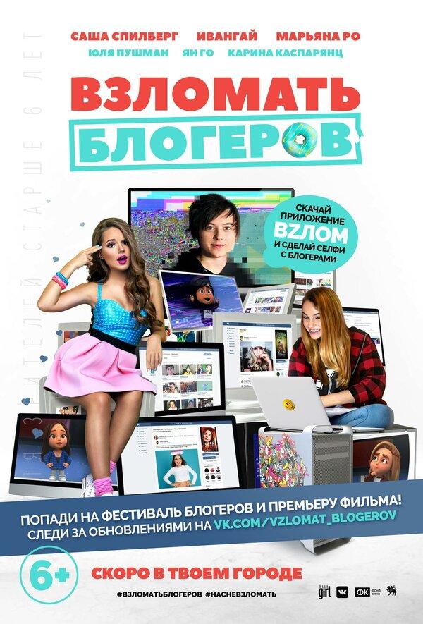 Взломать блогеров (2016)
