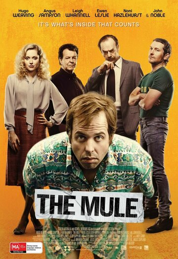 ��� (The Mule)