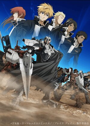 Сломанный меч 4 / Gekijouban Bureiku bureido Daiyonshou: Sanka no chi (2010)