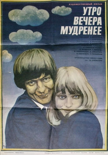 Утро вечера мудренее (1981) полный фильм онлайн