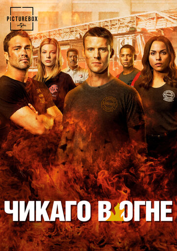 ������ � ���� (Chicago Fire)