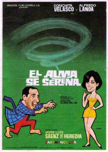 Безмятежная душа (1970)