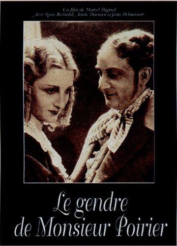 Зять господина Пуарье (Le gendre de Monsieur Poirier)