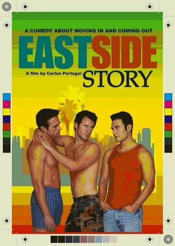 Истсайдская история (2006)